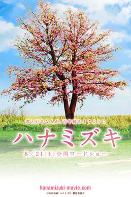 hanamizuki_wp_iphone_s.jpg